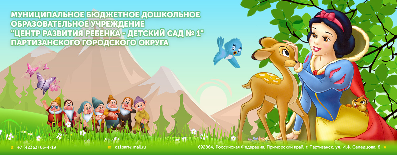 МБДОУ «ЦРР-Детский сад №1» ПГО